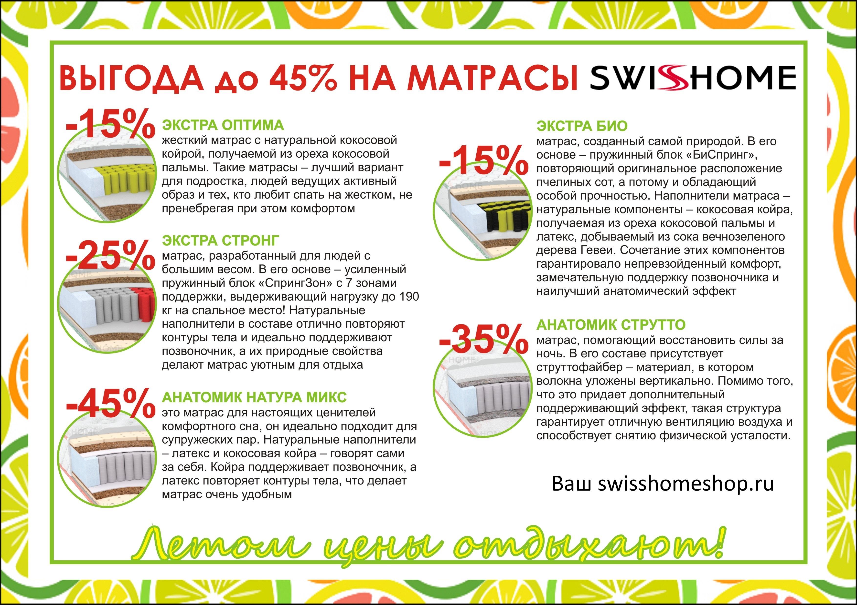 Скидки на Swisshomeshop.ru