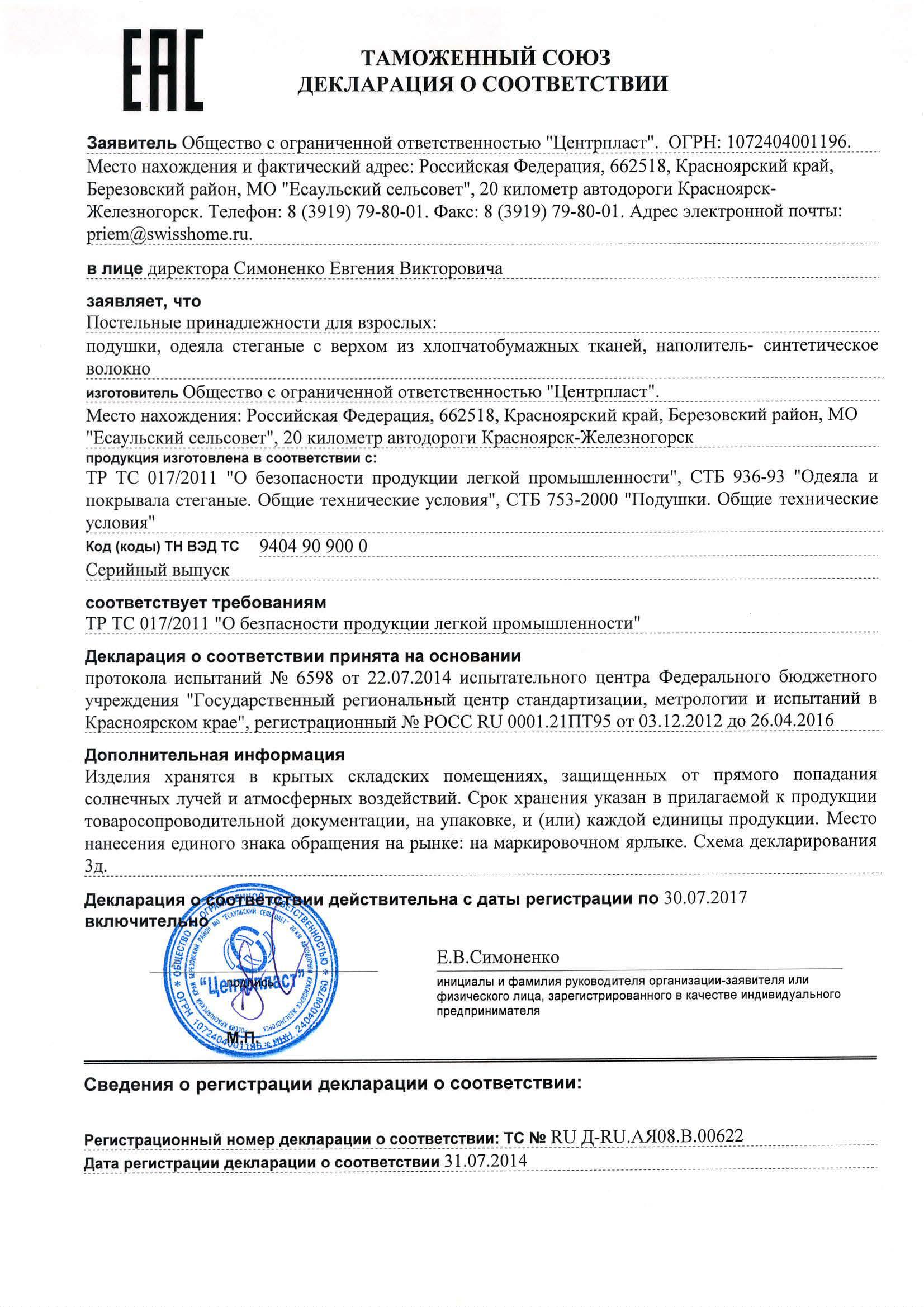 http://swisshomeshop.ru/images/upload/ЕАС%20%20ВЗРОСЛЫЕ%20ПОДУШКИ%20И%20ОДЕЯЛА.jpg