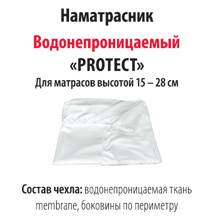 http://swisshomeshop.ru/images/upload/Протект.png