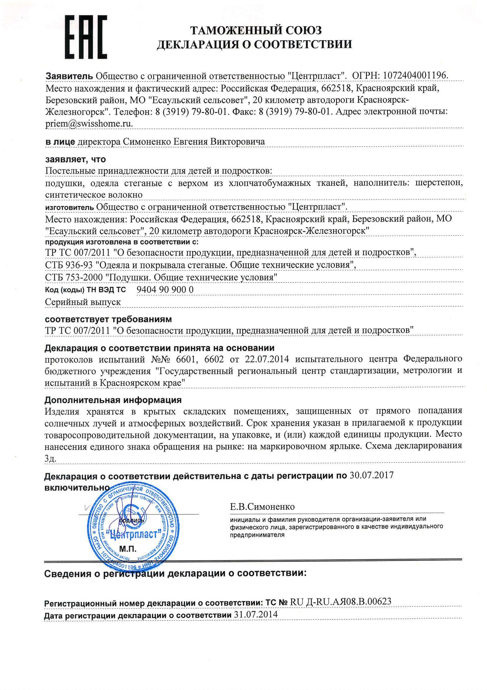 http://swisshomeshop.ru/images/upload/EAC%20%20ДЕТСКИЕ%20ПОДУШКИ%20И%20ОДЕЯЛА.jpg