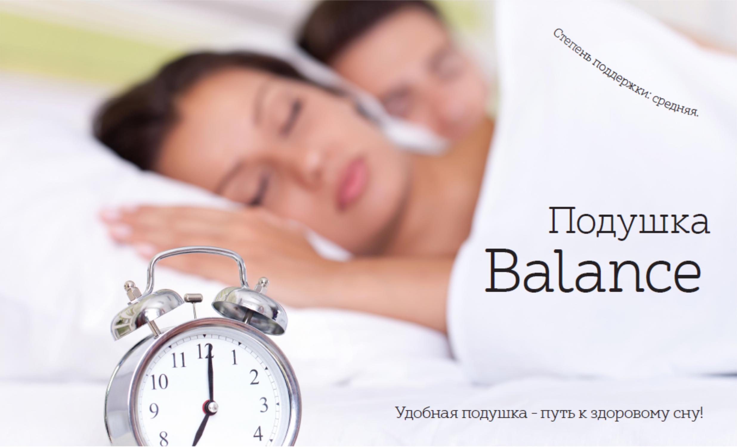 http://swisshomeshop.ru/images/upload/podushka_balance.png